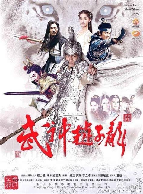 film god of war sub indo god of war zhao yun chinese hero zhao zi long 2016