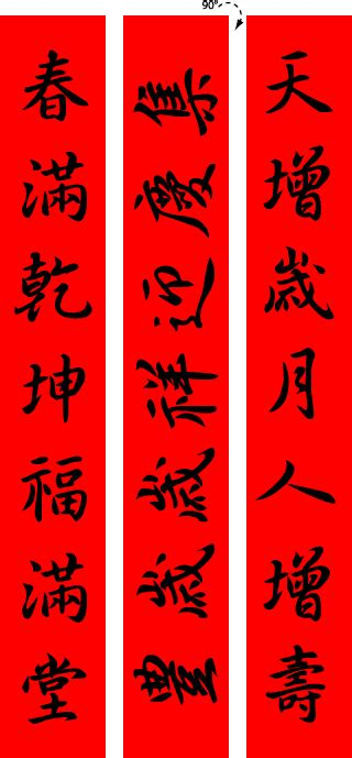 list of new year couplets 2012 year of the mini couplets