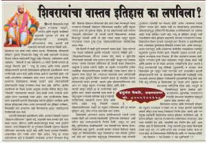 Shivaji Jayanti Essay In Marathi by Shivaji Maharaj Jayanti Information History In Marathi