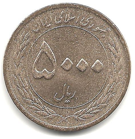 Calendrier Iranien 5000 Rials Semaine De L Islam Iran Numista
