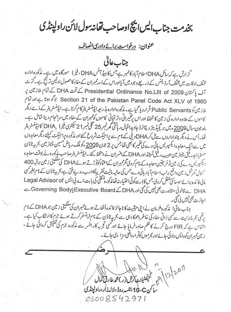 Complaint Letter In Urdu In The News Malik Riaz Bahria Town Dha Hrl A Liberal Fascist Beghairat Mind