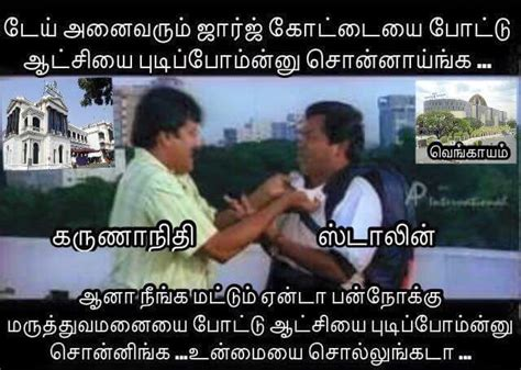 Latest Funny Memes - dmk memes tamil sms tamil funny sms tamil mokkai sms tamil love sms tamil funny pictures