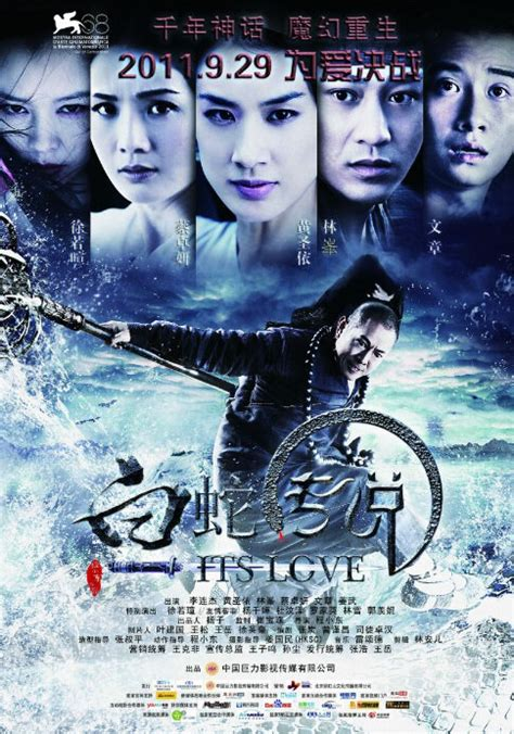 chinese film white snake photos from the sorcerer and the white snake 2011
