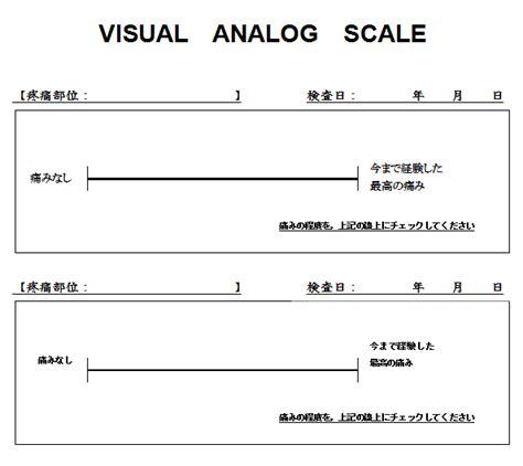vas scale 疼痛検査 vas nrs フェイススケールの評価方法を解説 rehatora net