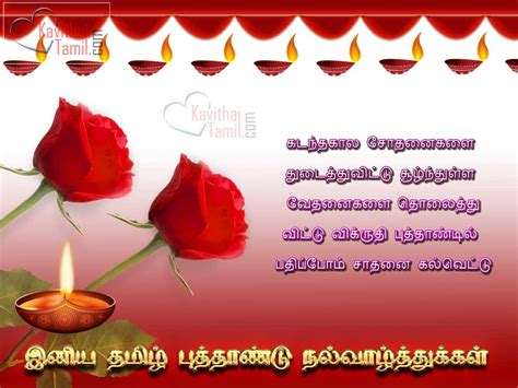 tamil new year wishes in tamil font wishes greetings for tamil puthandu nal valthu