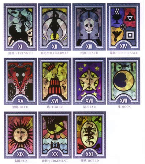 printable persona tarot cards strength tarot tarot cards zerochan anime image board