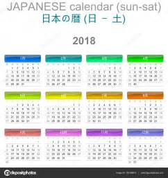 2018 Calendar Japan 2018 Calendar Japanese Language Version Sunday To Saturday