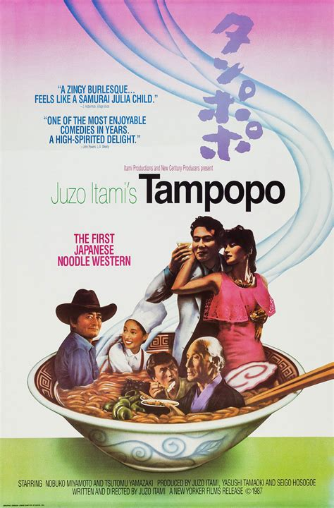 film ramen movie poster of the week juzo itami s topo on