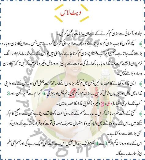weight loss urdu weight loss weight loss tips in urdu