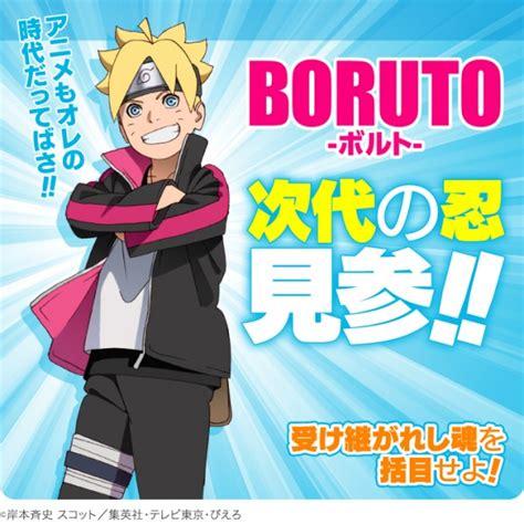 boruto jump festa boruto jump festa 2016 special مترجم اون لاين
