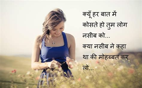 love shayri com best 20 love shayari in hindi for girlfriend new in 2017