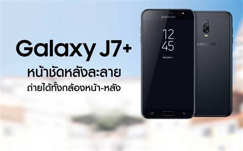 Samsung J7 Plus Pulsa เป ดต ว samsung galaxy j7 กล องหล งค ถ าย live focus ได เหม อน note8