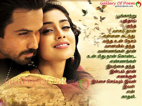 images of love quotes in tamil films love quotes for her in tamil romantic tamil love poem