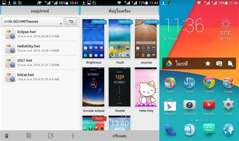 themes for huawei honor 3c แชร ว ธ การเปล ยนธ ม theme huawei honor 3c