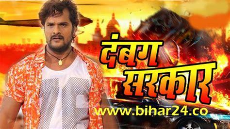 Blockers 2018 Release Date Dabang Sarkar Bhojpuri New 2018 Songs Khesari Lal Yadav