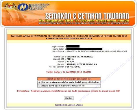 semakan tawaran ke tingkatan 4 tingkatan 1 mrsm ambilan semakan permohonan kemasukan ke tingkatan 4 sekolah html