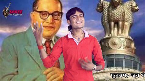 ambedkar new song 2017 new gana doctor hindi bhimrao ambedkar mp3 remix song 2017