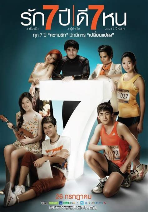 film thailand nichkhun 2pm 171 seven something 187 le premier film de nichkhun horvejkul
