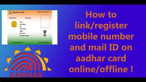 how to make aadhar card how to link register mobile number and email id on aadhar