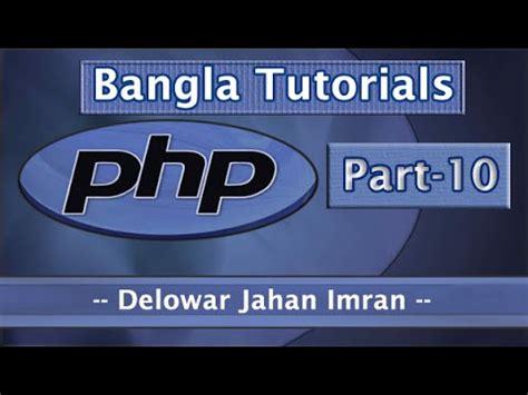 php tutorial youtube bangla php fundamentals bangla tutorial part 10 assignment