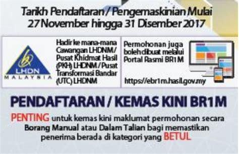 rayuan br1m 2016 bila ketahui status permohonan rayuan brim dalam online 2016 permohonan