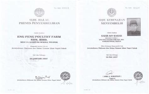 halal certification letter halal certification jakim letter halal certification