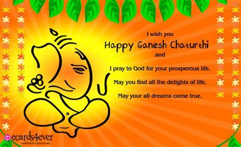Invitation Letter Format For Ganesh Festival Ganesh Chaturthi Greeting Cards Ganesh Chavithi Cards Free Vinayaka Chavithi Cards Greeting