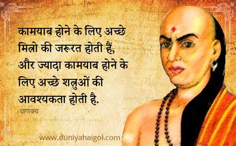 chanakya biography in hindi wikipedia chanakya quotes in hindi च णक य क ट स duniyahaigol com