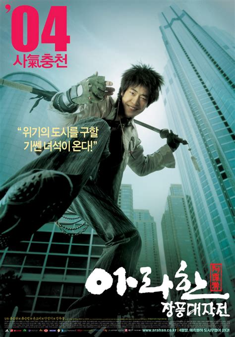 film fantasy korea 2014 fantasy masterly master lee