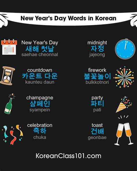 new year in korean language korean translation