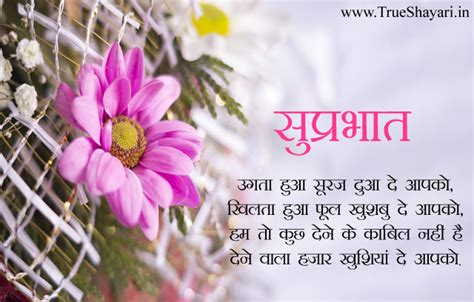 good morning images  hindi english shayari status wishes quotes