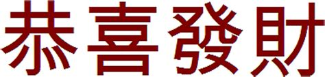 new year in cantonese writing the new year the year of the pig