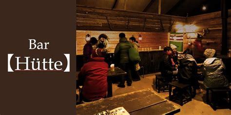 bar hutte bar hutte 北軽井沢スウィートグラスのイベント