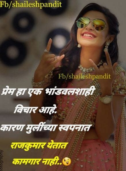 cute marathi love status  images  hd