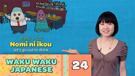 Tv Waku Waku waku waku japanese language lesson 24 ask him out