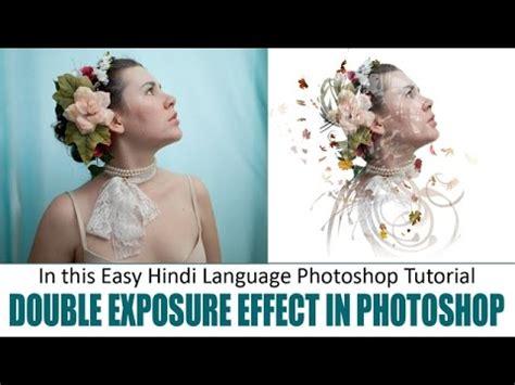 double exposure photoshop tutorial easy double exposure effect in photoshop tutorial in easy hindi
