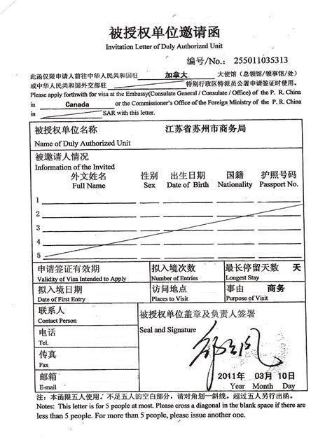 Visa Letter Of Invitation For Work invitation letter for china business visa application