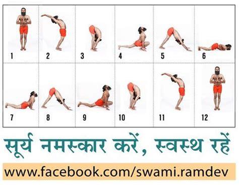 yoga tutorial by baba ramdev 127 best images about om meditation yoga on pinterest