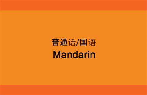 Applied Mandarin Infonesian Inglish learn to speak language door