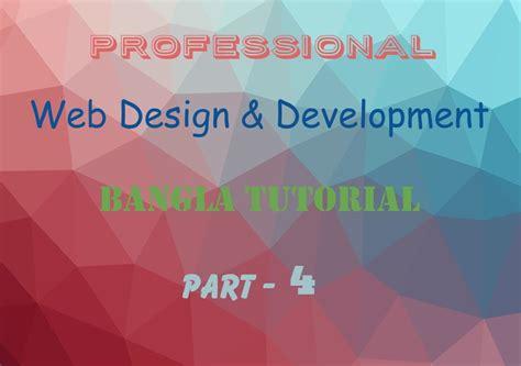 web design tutorial in bangla web design development bangla tutorial for begainers