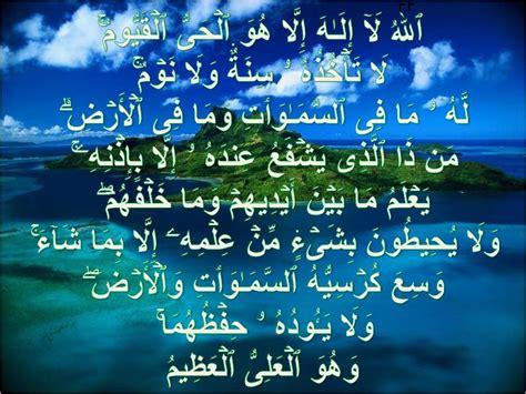 download mp3 ayat kursi sudais transliteration of ayatul kursi sunnah4life