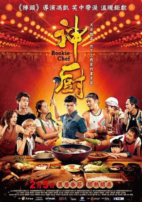 film china tentang chef photos from rookie chef 2016 movie poster 1