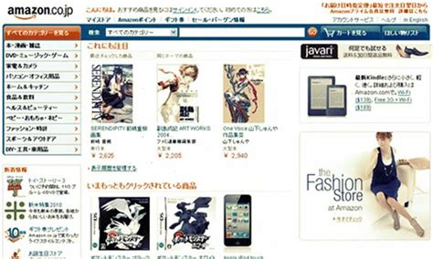 amazon japan developing sites for multilingual seo