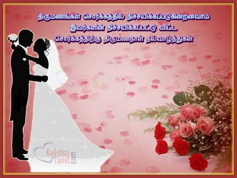 Wedding Wishes Tamil Kavithaigal by 28 Tamil Kavithai And Quotes About Marriage Thirumanam