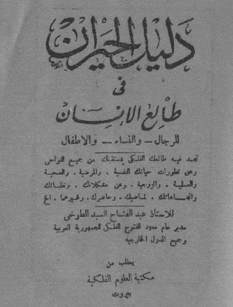 دانلود کتاب دلیل الحیران فی طالع الانسان | Livres à télécharger