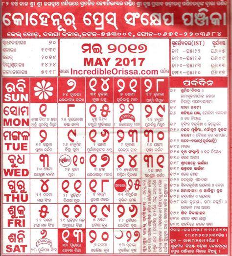 Calendar 2018 Kohinoor Odia Calendar 2017 Kohinoor Radharaman And Bhagyadeep