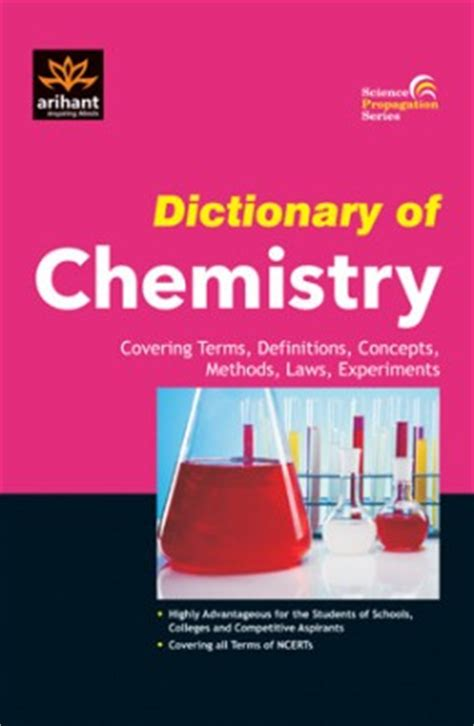 reference books in chemistry best reference books for class 12th of physics maths