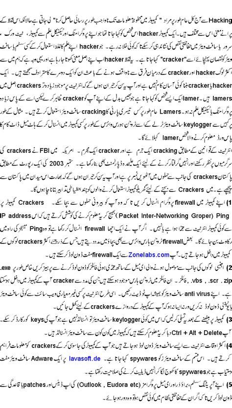 wireshark tutorial in urdu click here to view