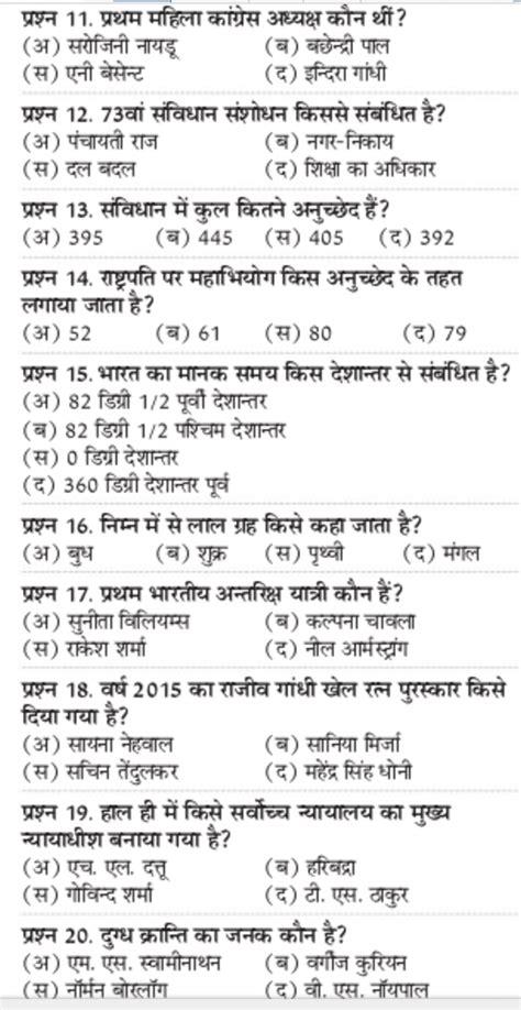 up vanrakshak pattern rajasthan jail prahari exam model que paper admit card