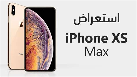 iphone xs max آيفون اكس اس ماكس